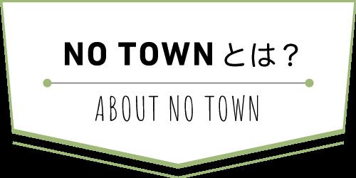 No Townとは?